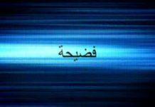 الإذاعة الوطنية التونسية